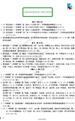 【人教A版】高中数学选修2-3课后习题答案.PDF