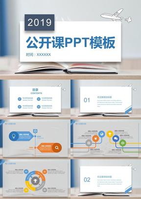 时尚小清新公开课PPT模板.pptx
