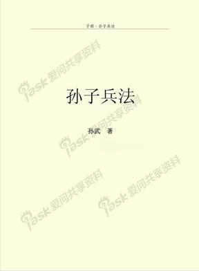 典文学\孙子兵法\孙子兵法.pdf