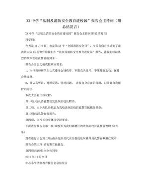 """XX中学""""法制及消防安全教育进校园""""报告会主持词(附总结发言).doc"""