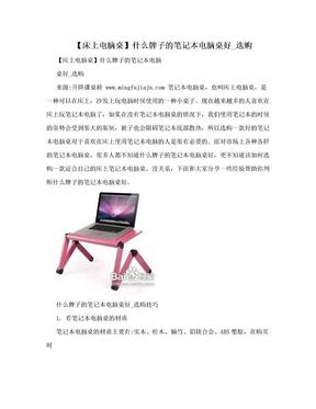 【床上电脑桌】什么牌子的笔记本电脑桌好_选购.doc