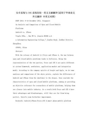 安卓系统与IOS系统比较—英文文献翻译(适用于毕业论文外文翻译 中英文对照).doc