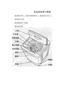 洗衣机原理与维修.doc