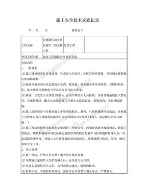 市政工程消防安全技术交底.doc