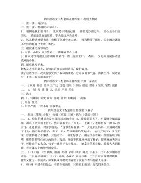 四年级语文下配套练习册答案(全册).doc