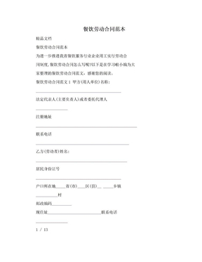 餐饮劳动合同范本.doc