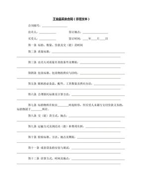 工业品买卖合同(示范文本).docx