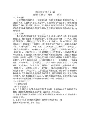 人音版小学音乐四年级下册教学计划.doc