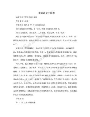 毕业论文小结表.doc