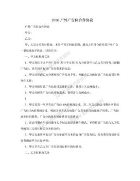2016户外广告位合作协议.doc