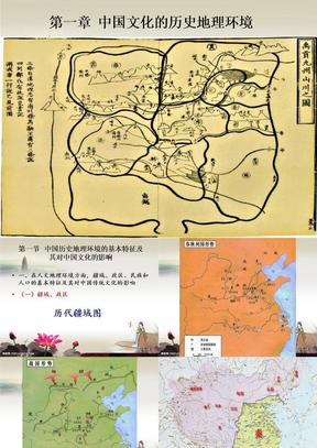 中国文化概论 第1章 中国文化的历史地理环境.ppt