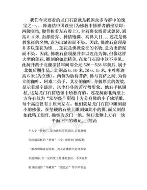 4、从莲花看中国佛教.doc