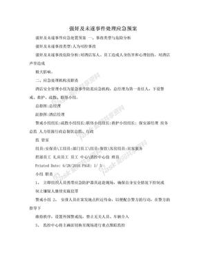 强奸及未遂事件处理应急预案.doc