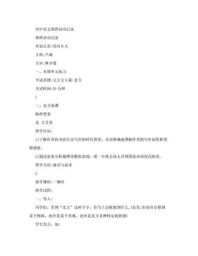 初中语文教研活动记录.doc