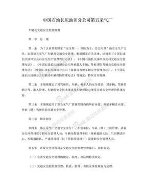 13、中国石油长庆油田分公司第五采气厂车辆及交通安全管理细则.doc