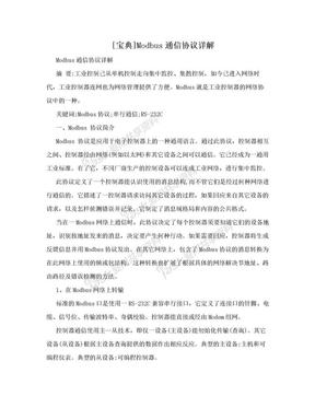 [宝典]Modbus通信协议详解.doc