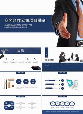 深蓝商务商业团队合作项目融资PPT 139.pptx