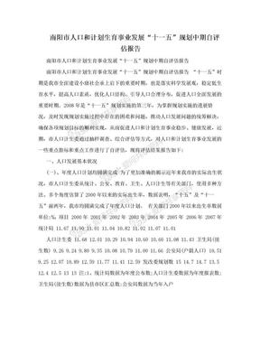 """南阳市人口和计划生育事业发展""""十一五""""规划中期自评估报告.doc"""