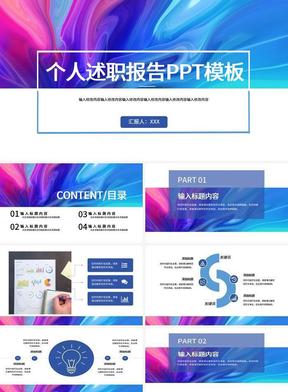 时尚彩色个人述职报告PPT模板.pptx