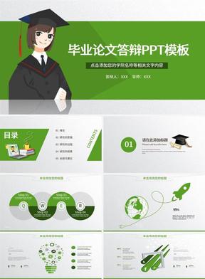绿色简约实用卡通人物毕业论文答辩PPT模板.pptx