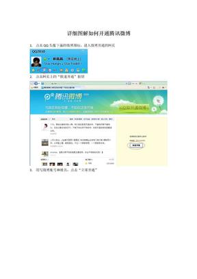 详细图解如何开通腾讯QQ微博.doc