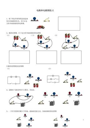 初二物理电路和电路图练习题[1].doc