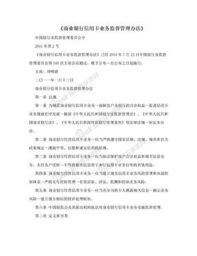 《商业银行信用卡业务监督管理办法》.doc