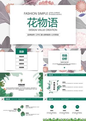 文艺清新范公司企业品牌产品推介PPT 305.pptx