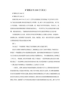 旷课检讨书3000字(范文).doc