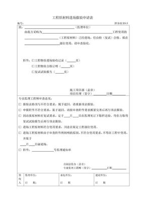 工程原材料进场报验申请表.doc
