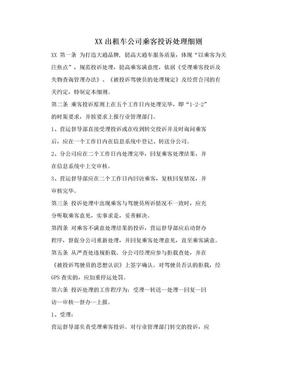 XX出租车公司乘客投诉处理细则.doc