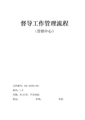 督导工作流程.doc