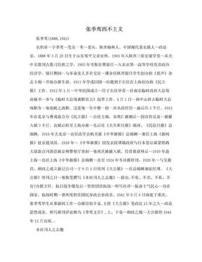 张季鸾四不主义.doc