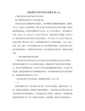 者兔茶叶合作社项目实施方案.doc.doc