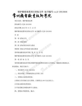 锅炉报废处置项目招标文件 标书编号czjd-2013036.doc
