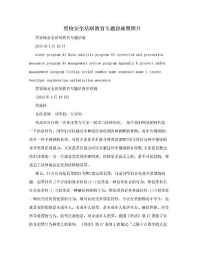 賈校安全法制教育專題講座暨照片.doc