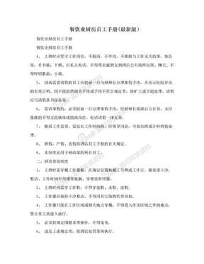餐饮业厨房员工手册(最新版).doc