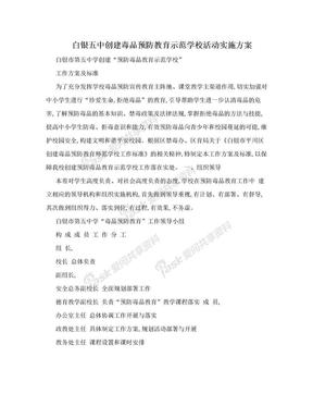 白银五中创建毒品预防教育示范学校活动实施方案.doc