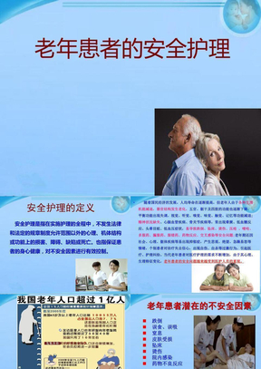 老年患者的安全護理  ppt課件.ppt