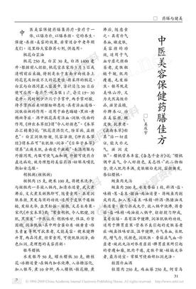 中医美容保健药膳佳方.pdf