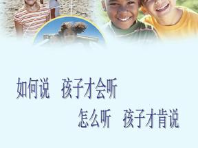 如何说孩子才会听_怎么听孩子才肯说.pdf