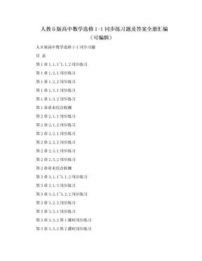 人教B版高中数学选修1-1同步练习题及答案全册汇编(可编辑).doc