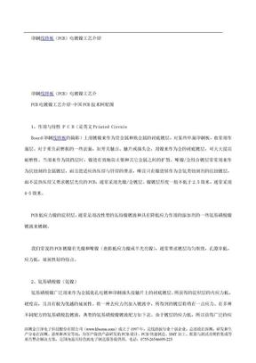 印制线路板(pcb)电镀镍工艺介绍.doc