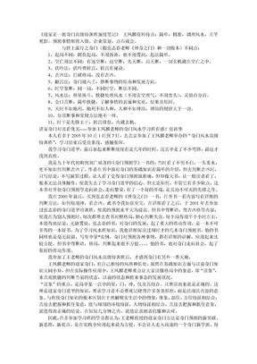 道家正一派奇门高级特训班面授笔记.doc
