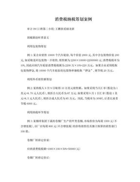 消费税纳税筹划案.doc