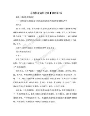 袁家村新农村建设【调研报告】.doc