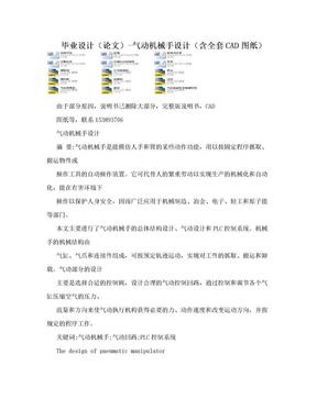 毕业设计(论文)-气动机械手设计(含全套CAD图纸).doc