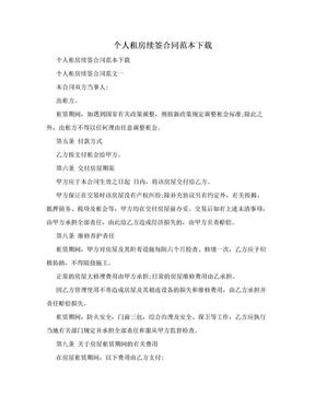 个人租房续签合同范本下载.doc
