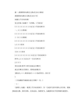 公文落款日期新规定.doc