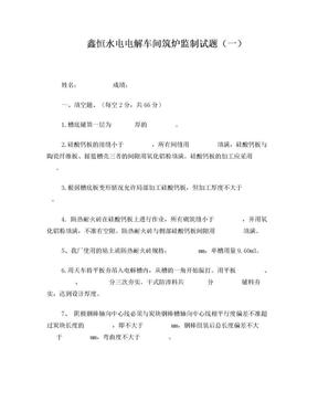 筑炉监制试题(二).doc